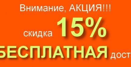 Повезет же кому-то. Скидка 15% и БЕСПЛАТНАЯ доставка по России